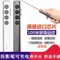 VSON N35 PPT翻页笔 投影笔可充电 激光笔教师用多媒体电子遥控器
