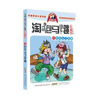 淘气包马小跳(漫画升级版):小大人丁文涛