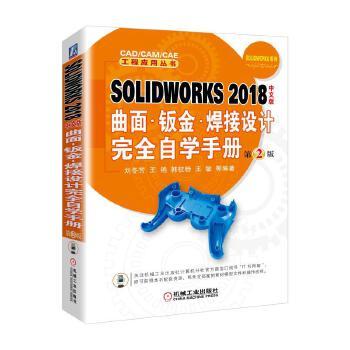 2018中文版曲面-钣金-焊接设计完全自学手册(pdf+txt+epub+azw3+mobi电子书在线阅读下载)