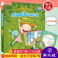 【第二级2】外研社英语分级阅读悠游阅读成长计划第二级2儿童英语课外阅读丽声悠悠阅读少儿英语第二级书