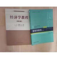 【正版二手8成新】经济学教程何维达第二版科学+管理学教程第四4版戴淑芬北大 一套2本