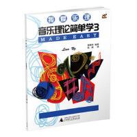 我爱乐理 音乐理论简单学3 琳娜昂著 9787559801630 广西师范大学出版社新华书店正版图书