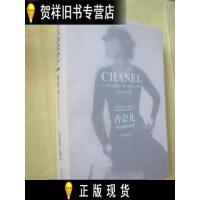【旧书二手书85新】香奈儿:举世无双的传奇女性 /[美]阿克塞尔・马德森 上海译文出版社