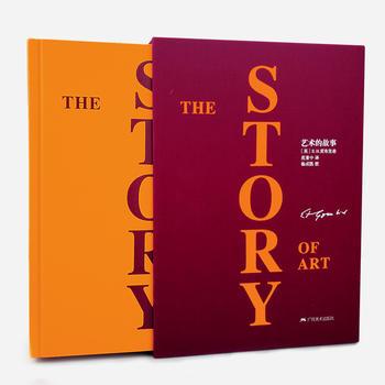 艺术的故事(豪华本) 清华校长赠2017年本科新生——《艺术的故事》推荐理由:在艺术中获得人生乐趣!在艺术中回望历史 !