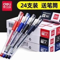 得力中性笔0.5mm碳素笔签字笔12支学生用文具用品黑色水笔蓝黑笔办公水性笔签名笔红笔考试笔黑笔处方圆珠笔