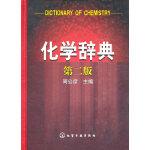 化学辞典(二版)