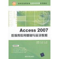 Access2007数据库应用基础与实训教程(新世纪高职高专课程与实训系列教材)
