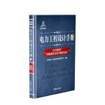电力工程设计手册 火力发电厂供暖通风与空气调节设计
