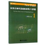 新路径钢琴基础教程 练习曲集1