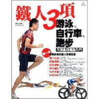 【旧书9成新】【正版现货包邮】�F人三�-游泳、自行�、跑步三�全能�\�尤腴T 徐��峰 ��V出版