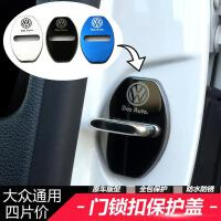 大众新朗逸改装配件门锁盖 车门防锈保护限位器盖 新速腾改装装饰 钛黑 门锁盖+限位器盖 共8只
