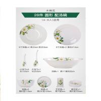 骨瓷碗碟碗盘韩式家用结婚乔迁礼品 餐具套装28/56头景德镇陶瓷器