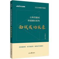 中公教育2020公务员面试快速通关系列:面试成功实录(全新升级)