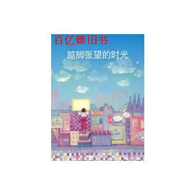 【二手旧书9成新】踮脚张望的时光寂地人民文学出版社9787020066476【徜徉无限书海】【读懂百味生活】