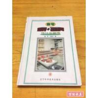 【二手旧书85成新】住宅厨房、卫生间设计与装饰 /温秀 等著 辽宁科学技术 出