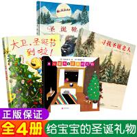 全4册 送给宝宝的圣诞礼物 从窗外送来的礼物 大卫,圣诞节到啦!圣诞靴 寻找圣诞老人精装 一二年级小学生课外书 幼儿园