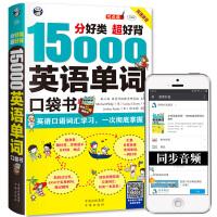 正版现货15000英语单词口袋书 英语词汇分类速记常用单词学英语单词快速记忆法0英语入门 自学 零基础单词边听边英语学