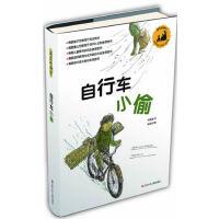 成长的种子―自行车小偷