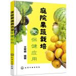 庭院果蔬栽培及保健应用
