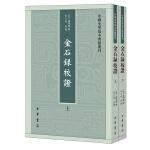金石录校证(中国史学基本典籍丛刊・全2册)