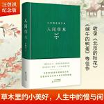人间草木(精装 汪曾祺100周年诞辰纪念版)