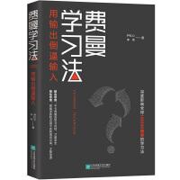 费曼学习法 尹红心,李伟 9787559454911