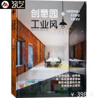 创意园+工业风 办公空间设计案例解析 改造共享办公LOFT办公室内装饰装修设计书籍