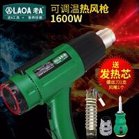 老A(LAOA) 长寿命手持式热风枪可调温 LA1212160