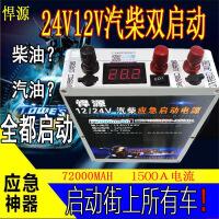?汽车应急启动电源24V 12V-24V 多功能柴油车24V大排量应急启动电 图片色
