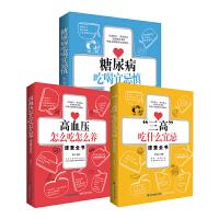 【3本】糖尿病食谱书+三高食谱+高血压书 糖尿病人患者治疗菜谱饮食指南 降血压血脂血糖高食品吃喝什么食物的书籍 三高人