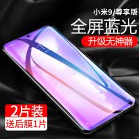 小米9钢化膜小米8红米note7pro手机膜mix3水凝全屏覆盖9se青春版保护贴膜6软膜mix2s