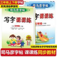 司马彦字帖三年级上册下册写字课课练语文套装2册