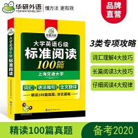 华研外语 六级阅读理解专项训练书 2020年6月 新题型 大学英语6级标准阅读 可搭 英语六级真题试卷 听力词汇语法写