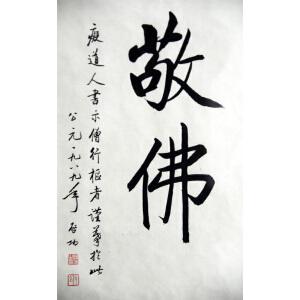 F启功 书法 纸本软片 44*27