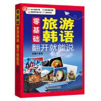 零基础 旅游韩语 翻开就能说 金利 9787562847113