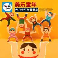 美乐(JoanMiro)儿童大力士叠叠乐积木平衡玩具男女孩早教益智亲子游戏叠叠高
