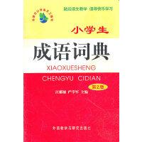 小学生成语词典(第2版)