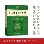 古�h�Z常用字字典(第5版)