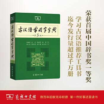 古汉语常用字字典(第5版)荣获首届中国辞书奖一等奖,学习古汉语必备工具书