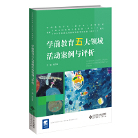 学前教育五大领域活动案例与评析