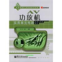 AV功放机实用单元电路原理与维修图说科林、张贞电子工业出版社