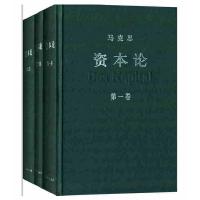 【当当网 正版书籍】资本论(典藏全三册) (含资本论(*卷))哲学知识读物