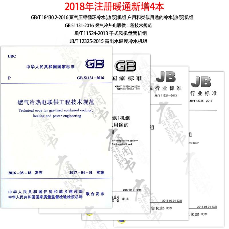 2018年设备工程师暖专业新增规范 JB/T 12325-2015高出水温度冷水机组/JB/T 12325-2015 高出水温度冷水机组/GB51131-2016