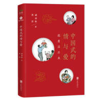 时代光华:中国式的情与爱