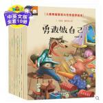 全10册幼儿绘本儿童书籍宝宝睡前故事书0-3-6周岁英文绘本故事4-6岁幼儿园早教启蒙益智读物情绪管理与性格培养绘本勇