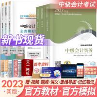 【现货】中级会计职称教材2020 中级会计职称教材官方版2020 考试用书教材中级会计实务+经济法+财务管理 官方全套