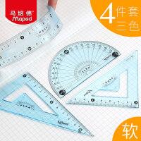 法国马培德小学生用软尺软直尺折叠套装透明塑料三角板超软尺子套尺测量儿童文具