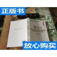 [二手旧书9成新]菊与刀 /[美]鲁思・本尼迪克特 浙江文艺出版社