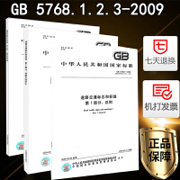 正版现货 GB 5768.1.2.3-2009 道路交通标志和标线:道路交通标志 全套3册 道路交通标志和标线 GB57