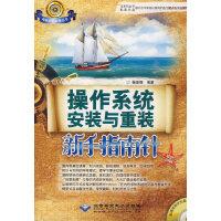 操作系统安装与重装新手指南针 (1CD)